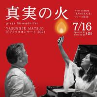 7/16(金)~真実の火~ @原宿『アコ スタディオ』plays Bösendorfer