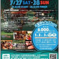 HOJYO Sammer Camp FES参加者募集!