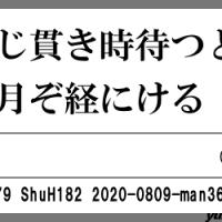 万葉短歌3679 大船に3419