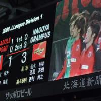 コンサドーレ札幌 1-3 名古屋グランパス