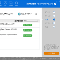 迷惑ソフト「slimware DRIVERUPDATE」(ドライバーアップデート)注意!!