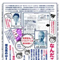 【拡散】twitterで見つけた【愛知県知事リコール呼びかけチラシ】これ、知人、家族に呼びかけるのに最適です!(A4サイズ4種)