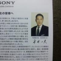 ソニーが益々心配になる平井CEOの顔色