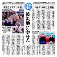 東京新聞に「能楽の心と癒やしプロジェクト」の活動が紹介されました~震災10年雑感(その1)