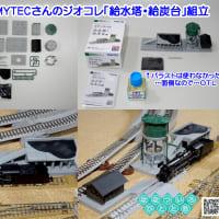 ◆鉄道模型、TOMYTECさんのジオコレ「給水塔・給炭台」組立!
