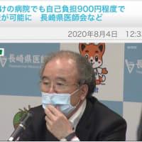 自己負担900円程度でPCR検査が可能に〜長崎県の取り組み