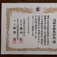 優秀校の表彰を受けました。