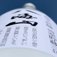 八海山「純米大吟醸 雪室貯蔵三年」