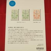 【株主優待(2018年12月権利確定)】アマナ(東M・2402) ~新米6kg(ななつぼし2kg・きたくりん4kg)~