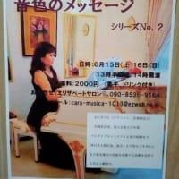 生野で石井さんのピアノコンサート6月開催