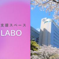 かわさき生産性向上支援スペース・ SAKURA LABOオープン(2021年8月27日)