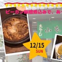 【参加者募集中】動物性ファッションにさよなら!名古屋パレード 2019 #毛皮 #デモ #愛知