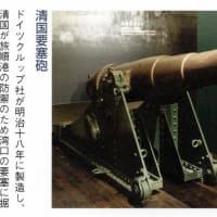 靖国神社遊就館展示室「日清戦争」に展示されている「清国要塞砲」について堺市中央図書館に調査依頼