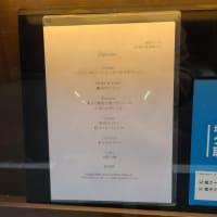 ミチノ・ル・トゥールビヨン  道野正オーナーシェフが語る!語る!