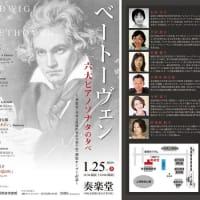 「ベートーヴェン6大ピアノソナタの夕べ」~主催:国際芸術連盟