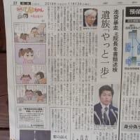 この日米FTAなどのゴタゴタのなかで新聞は一斉に飯塚なにがしを報道しました。【もう?関心もなくなった?事件?】