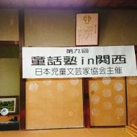 第9回 童話塾in関西、ありがとうございました!