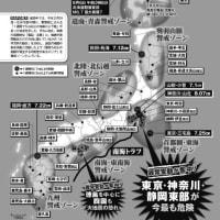 東大 村井名誉教授 測量学による地震予測(一部赤字加筆)