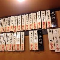 「没後50年 坂本繁二郎展」を練馬区立美術館に見に行く。   その3 「さかば ふくろ」でホッピーセットを楽しむ