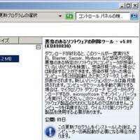 "Windows 7 に、""悪意のあるソフトウエア削除ツール -v5.89(KB890830)"" が配信されてきました。"