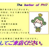 京都 宇治 理容室 ペーハーセブン