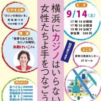 「横浜にカジノはいらない 女性たちよ手をつなごう」神奈川県民センター(横浜駅西口徒歩5分)2Fホールにて。参加費500円。託児スペースあり。