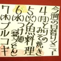 ★2/4(月)~2/8(金)の日替りランチ!