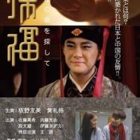 7月26日徐福映画公開「徐福~永遠の命を探して~」