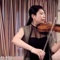 愛の挨拶 自由が丘大人の音楽教室 ヴァイオリン演奏 小寺 里枝