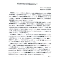 共産党の差別・レッテル貼り「内部文書」と、除籍された中嶋前市委員長の想い