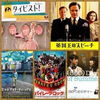 年間ベスト選出映画で振り返る、平成と自分(3)