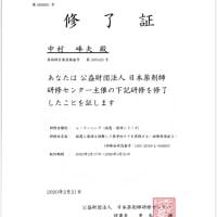 日本薬剤師研修センター  国際感染症