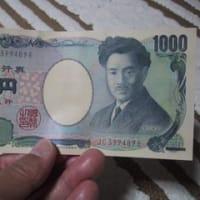 明石家さんまの千円札