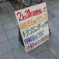 アイダホ in 名古屋 更新情報!