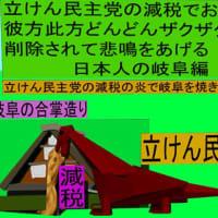 立憲民主党の減税で彼方此方どんどんザクザク削除されて、悲鳴を上げる日本人のアニメーションの怪獣の岐阜編(2)