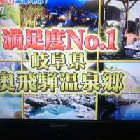 (祝)奥飛騨温泉郷 全国満足度No.1温泉地!