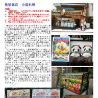 何か気持ちが悪くなった「熊猫飯店」のパンダ、何か変。そうだ目が何か気持ちが悪い?