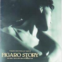 フィガロ・ストーリー