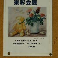 第11回 絵画同好会「楽彩会展」