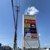 【千葉市美浜区】しゃぶ葉ミノリア稲毛海岸店が2021年4月15日オープンします!!
