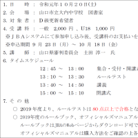 〔お知らせ〕公認C・D級審判更新講習会(10/20)