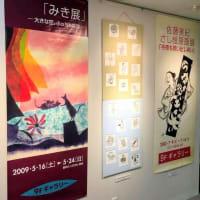 佐藤みき展ー個展60回記念展ー東京