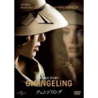 映画評論128「チェンジリング」(2008年 アメリカ)