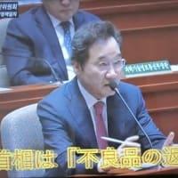 韓国政府「フッ化水素の統計不一致は不良品の返品のせい」・「事務的説明会」についても嘘を吐く!