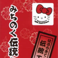 コラボキティ 579-3 鳴子こけし Traditional Narugo Kobeshi