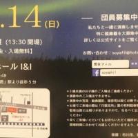 『曽谷フィルハーモニックオーケストラ 第10回定期演奏会2019』が7月14日に開催されるよう@行徳文化ホールI&I