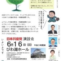 今日です/日本共産党演説会 6月16日 びわ湖ホール/小池書記局長・参院選野党統一候補:嘉田由紀子さんも来ます