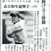 8月11日 読売新聞 記事