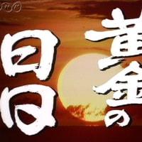 テレビ Vol.401 『大河ドラマ 「黄金の日日」』