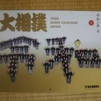 日本相撲協会(大相撲)の令和2年カレンダー、大鳴門親方(元大関出島関)後援会ゆかりでいただきました。
